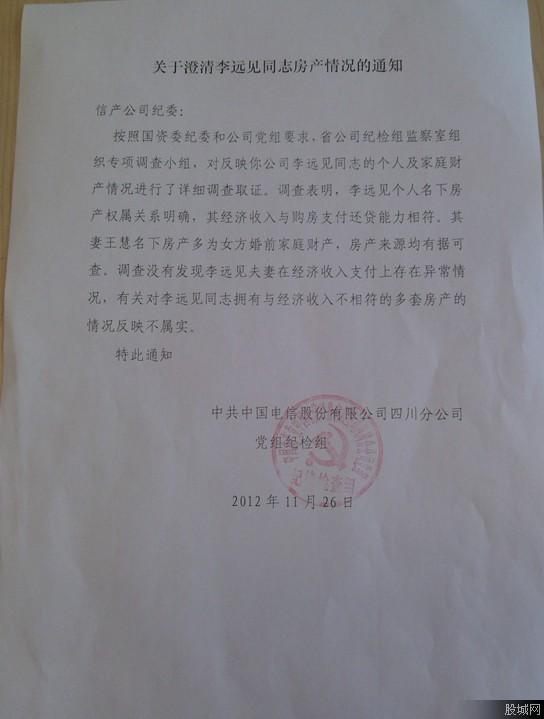 四川电信信产澄清说明