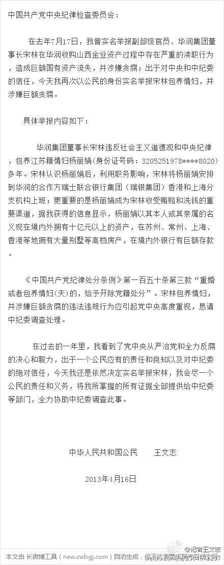 新华社记者微博原文