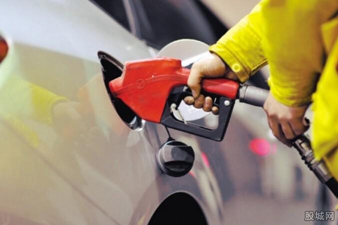 汽油价格今日或下调