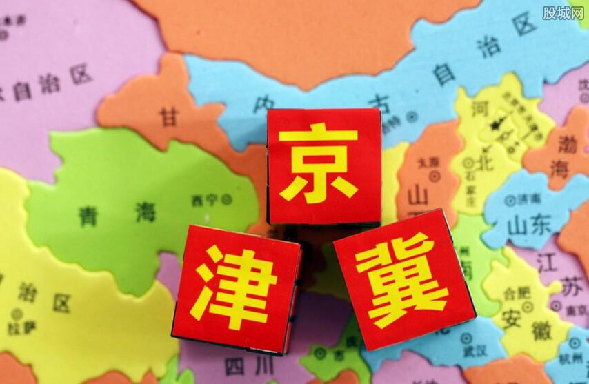 京冀再签疏解项目