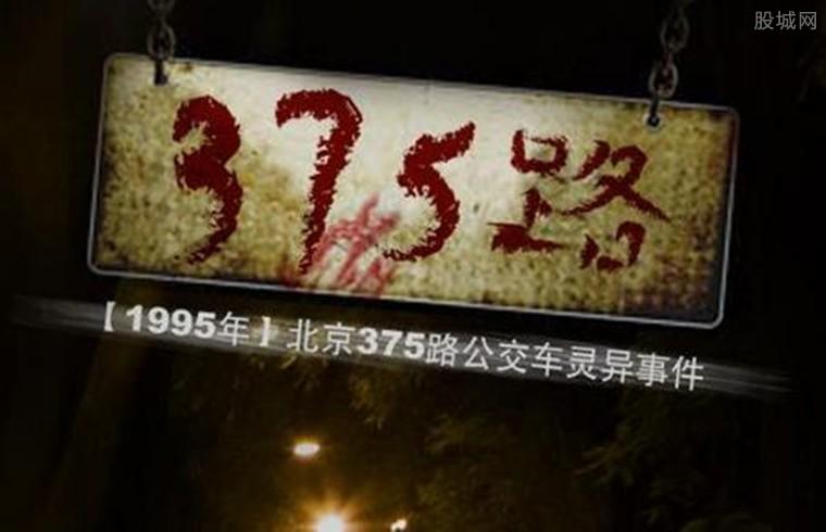北京375公交的真相