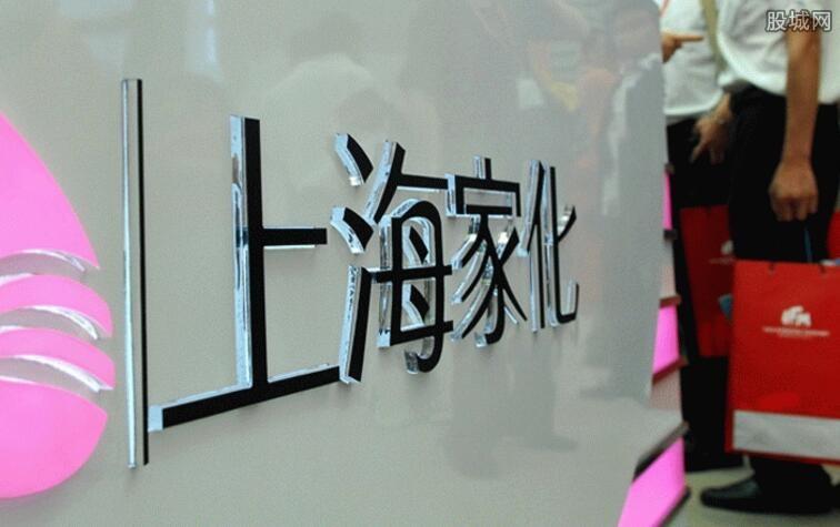 上海家化发布公告