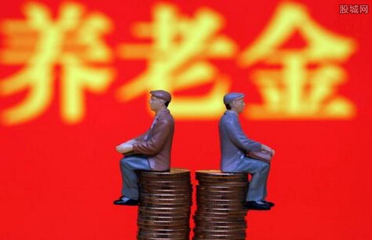 养老金入市对A股影响