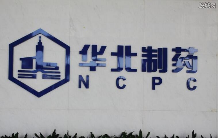 华北制药宣布公司复产