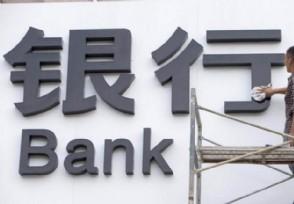 多家上市银行仍需补充资本金 半年募资逾五千亿