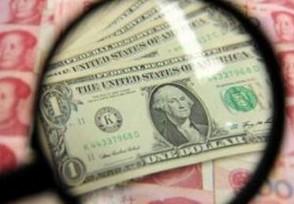 金融去杠杆加力推进 保障经济平稳运行