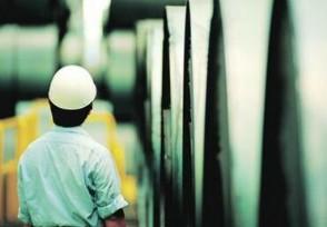 去产能取得阶段性进展 推动产业结构升级