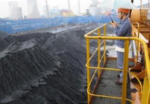 陕西煤业预计上半年盈利54-57亿 煤炭股集体上升