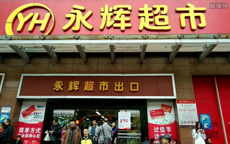 永辉超市增持中百集团至25%
