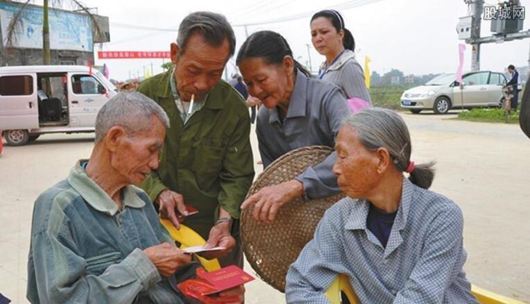农村养老保险