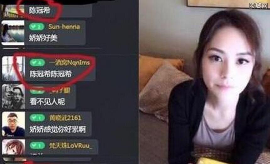 阿娇直播被陈冠希名字刷屏