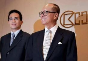 李嘉诚组团收购海外能源公司 出资高达44亿欧元