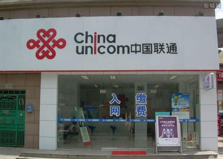 中国联通发布混改方案