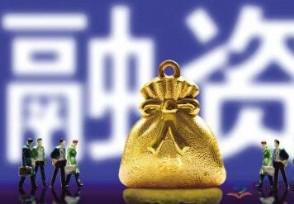 重庆制定融资专项方案 预计新增30家工业企业上市