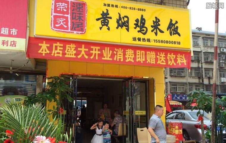 黄焖鸡米饭在美国开店