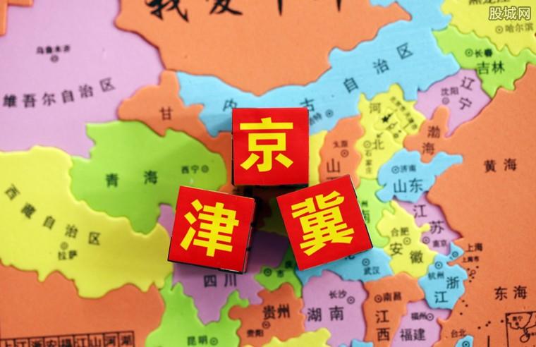 京津冀合同协议签署