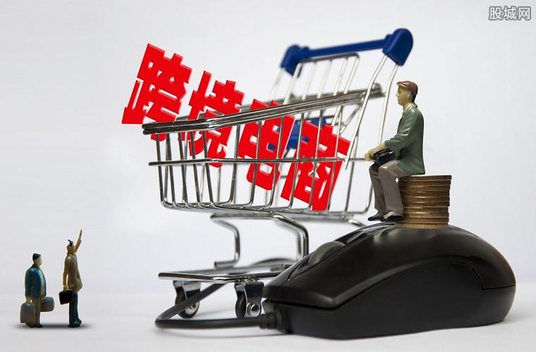 跨境电商财政贴息