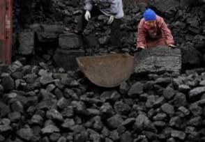 确保碳强度下降目标任务 发改委提出七点工作
