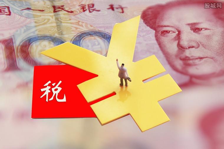 三部门发布税收政策通知