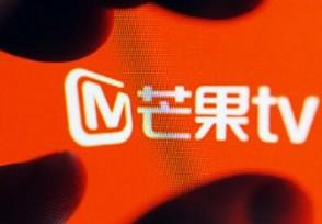 芒果TV重组方案已获批复 预计全年盈利达4亿元