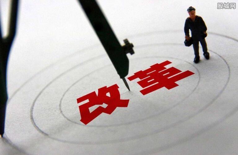 深化国企改革政策