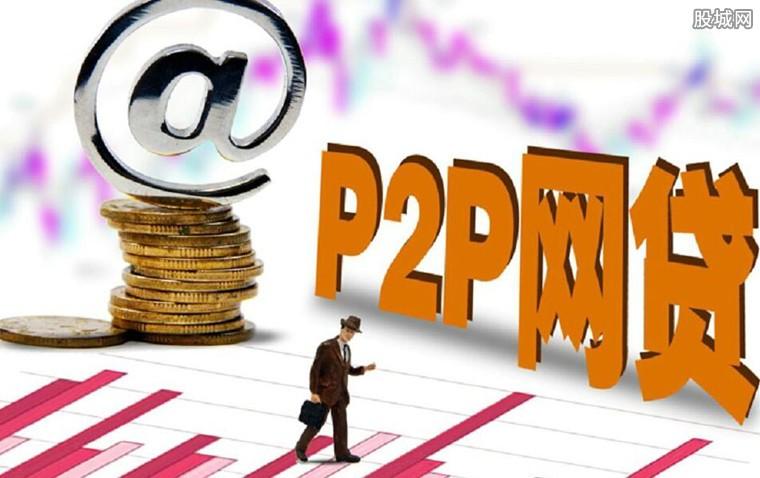 网贷平台监管升级