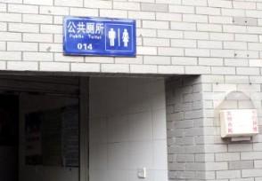 厕所管理员要学历 招聘要求引起网友吐槽