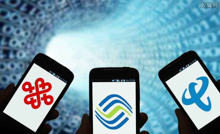 三大电信行业落实提速降费