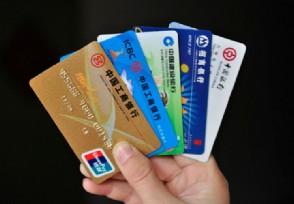 银行卡被吞了怎么办 银行卡被吞了领取流程