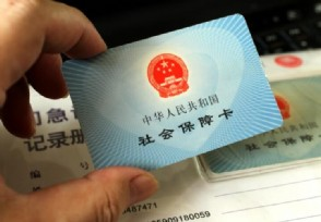 第三代社保卡试点 新卡有什么功能持卡人能享哪些服务