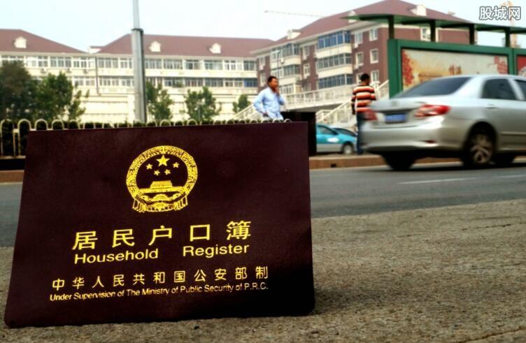 落户首都北京的条件
