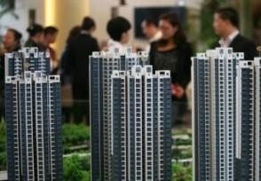 一线城市房价同比下降 三四线城市楼市调控或继续