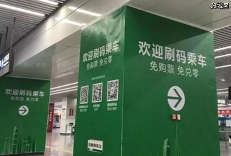 深圳地铁微信支付