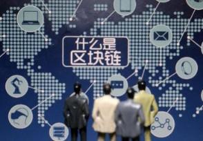 区块链成传销新骗术 中国大妈成最常见的受害者