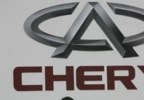 奇瑞回应被宝能收购 宝能出资270亿元收购却被否认