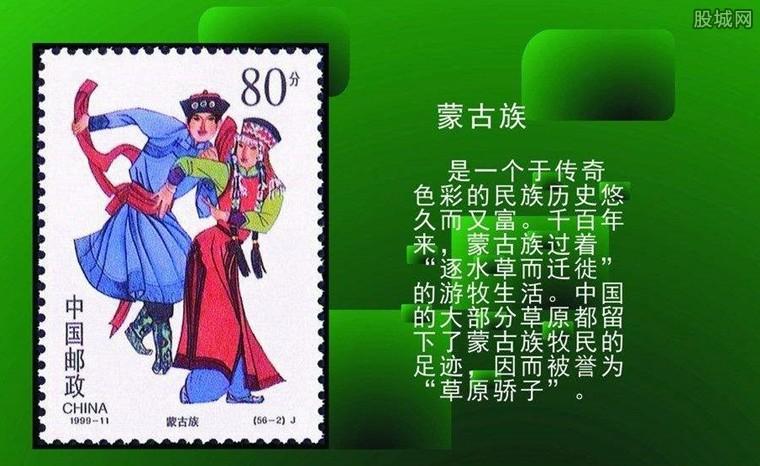 蒙古族邮票