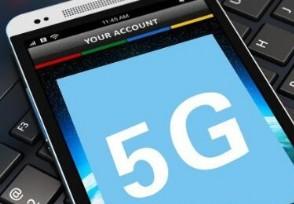 今年有望5G预商用 5G有望于2020年全球商用