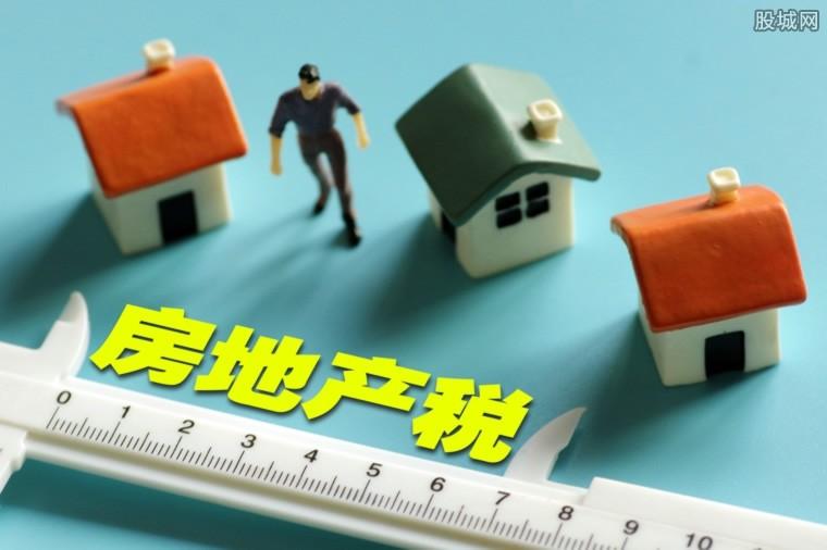 房产税政策最新消息
