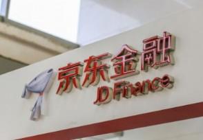 京东金融完成融资 曾被传计划在A股上市