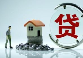 2月新增人民币信贷或回落 预计今年整体房贷增速下降