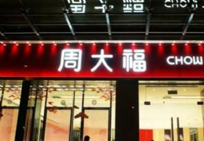 珠宝行业依旧不容乐观 周大福内地同店销售下滑两成多