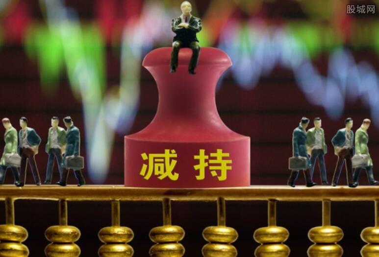 上市公司股东减持疯狂