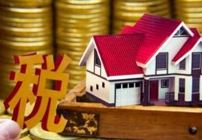 宁夏房产税解读 宁夏出台房产税实施细则并非新政