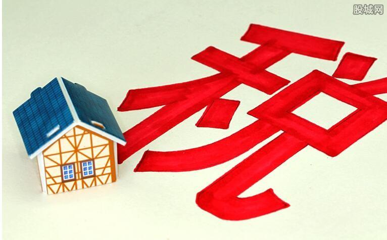 房产税征收最新消息