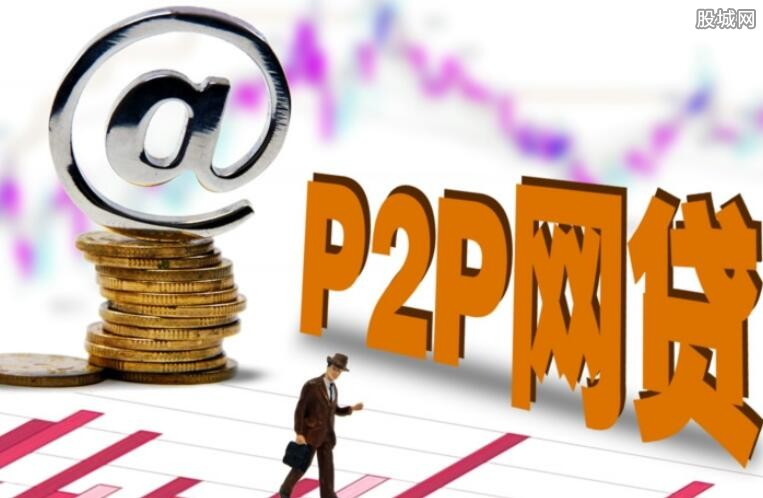 P2P网贷平台最新消息