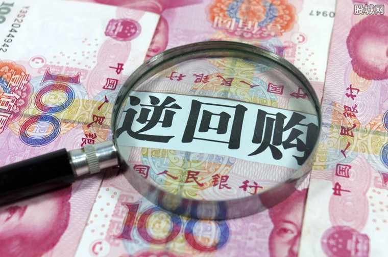 人民银行不开展公开市场操作 实现资金零投放零回笼