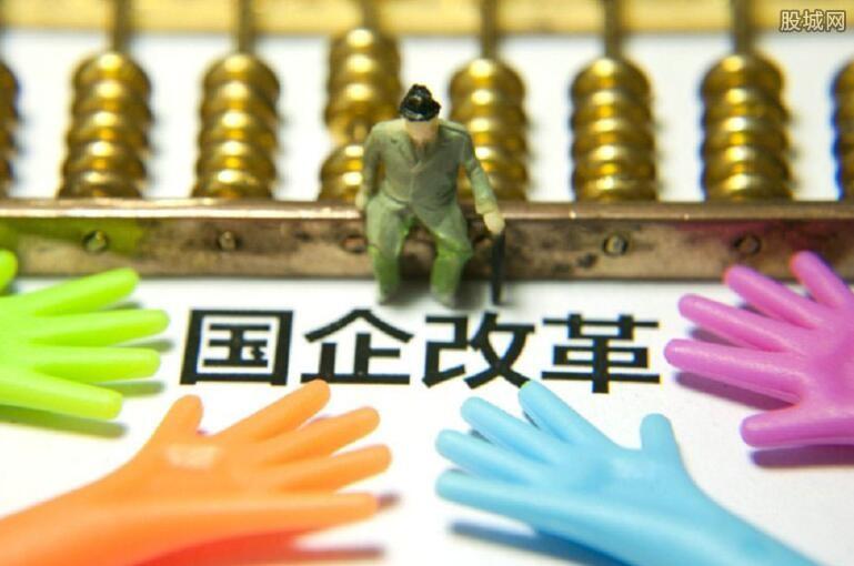 北京国企高质量发展