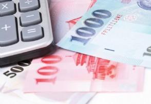 台币对人民币汇率 今日1000台币兑换人民币是多少