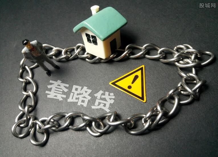 网贷小心陷入套路贷