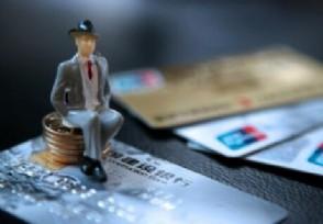 信用卡逾期15天有事吗 信用卡逾期怎么办